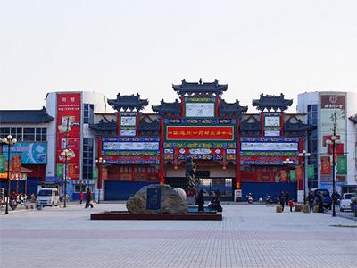 亳州药材市场