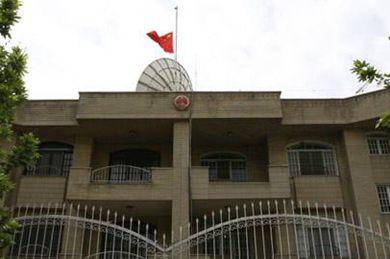 2017年9月15日中国驻伊朗使馆安全提醒