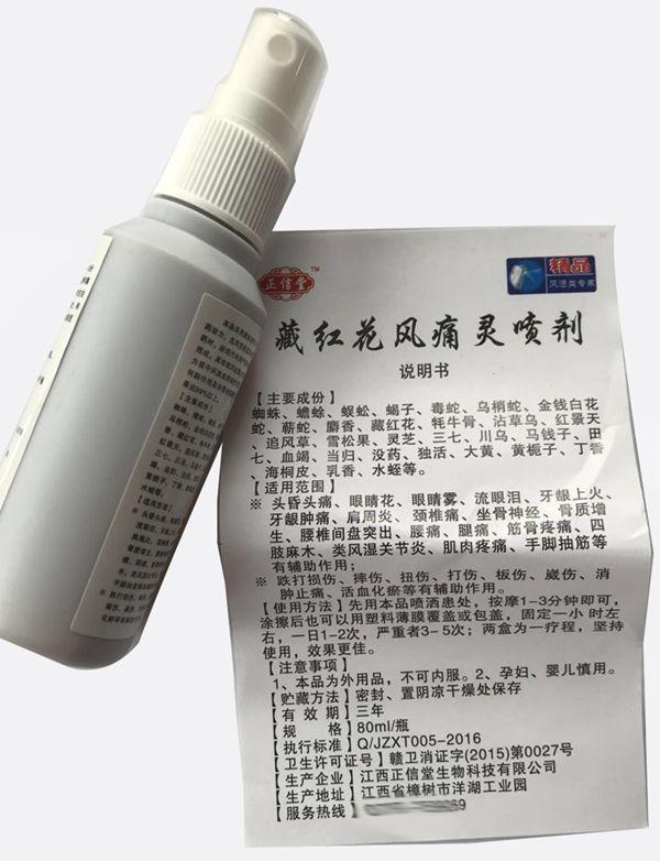 藏红花风痛灵喷剂产品说明