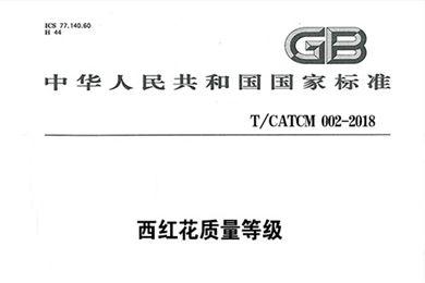 《西红花质量等级》团体标准(T/CATCM002-2018)简介