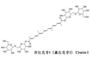 西红花苷I(藏红花苷I) Crocin I