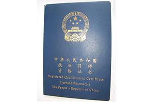 2013执业药师考试中药鉴定:藏红花的鉴别方法