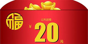 波斯红藏红花20元红包