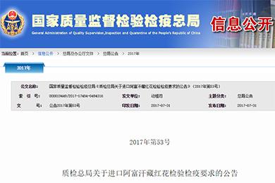 《質檢總局關于進口阿富汗藏紅花檢驗檢疫要求的公告》