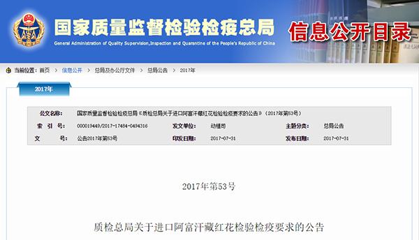 质检总局关于进口阿富汗藏红花检验检疫要求的公告