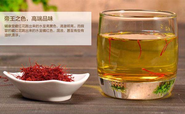 一碟藏紅花和一杯藏紅花茶