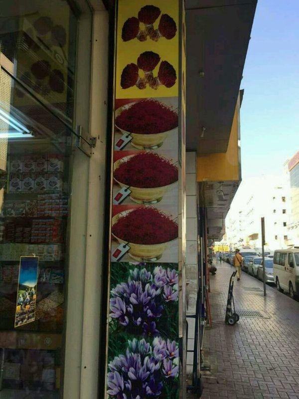 迪拜藏紅花商店的店招