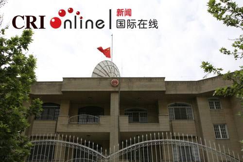 中國駐伊朗使館