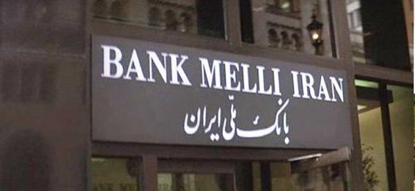 伊朗MELLI银行