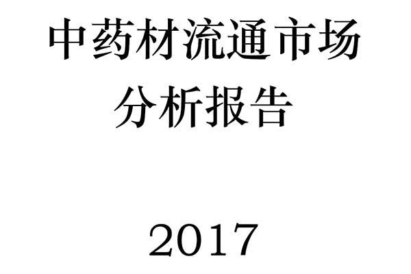 2017年中藥材流通市場分析報告