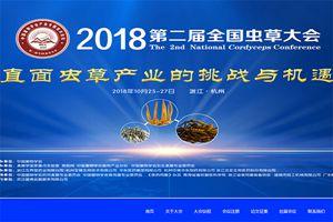 2018第二届全国虫草大会10月底将于杭州开幕