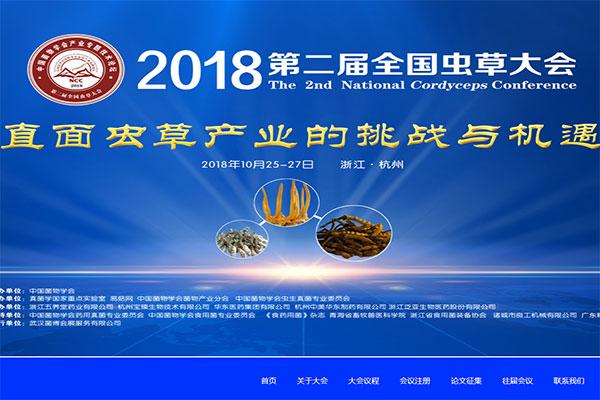 2018第二屆全國蟲草大會海報