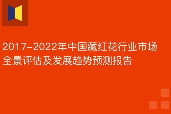 2017-2022年藏红花行业市场全景评估及发展趋势预测报告