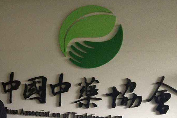 中國中藥協會