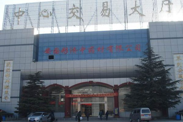 河北安國中藥材市場