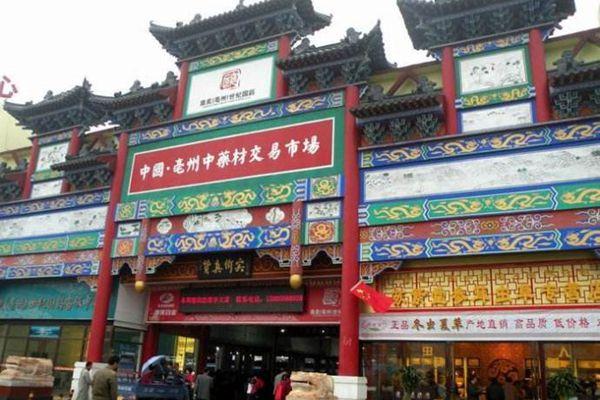亳州藥材市場