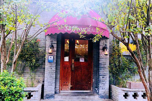 藏紅花西餐廳門口