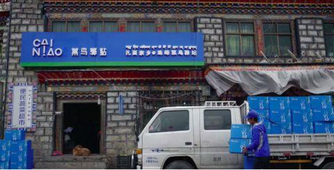 菜鳥珠峰驛站