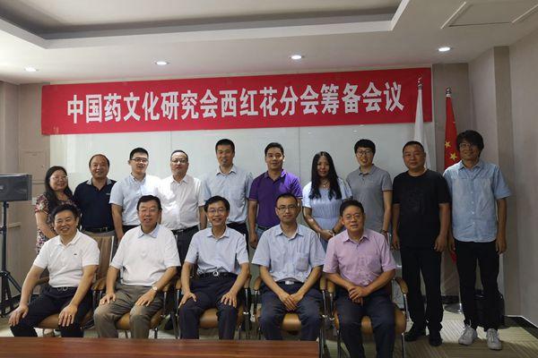 中國藥文化研究會西紅花分會籌備會議