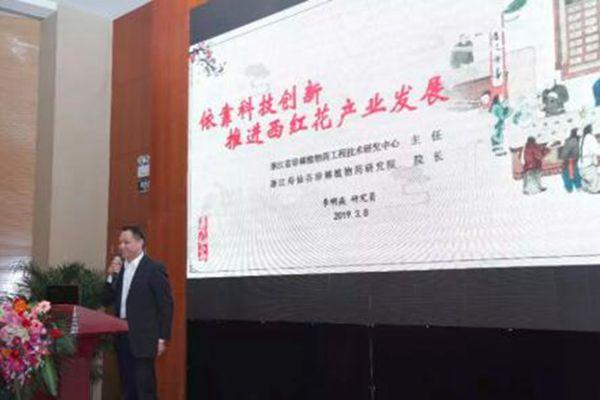 壽仙谷藥業入選中國藥文化研究會西紅花分會副會長單位