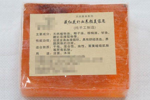 藏红花香皂