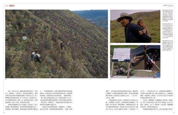 《财新周刊》原文图片