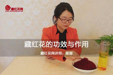 藏红花的功效与作用
