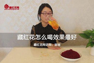 藏红花怎么喝效果最好 视频
