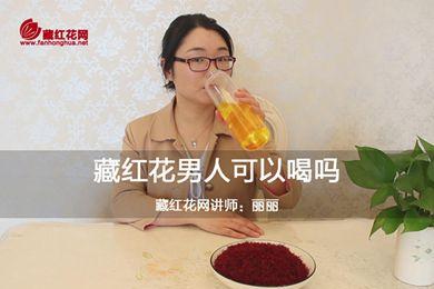 藏红花男人可以喝吗 男人能喝藏红花吗?