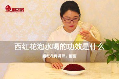 西紅花泡水喝的功效是什么