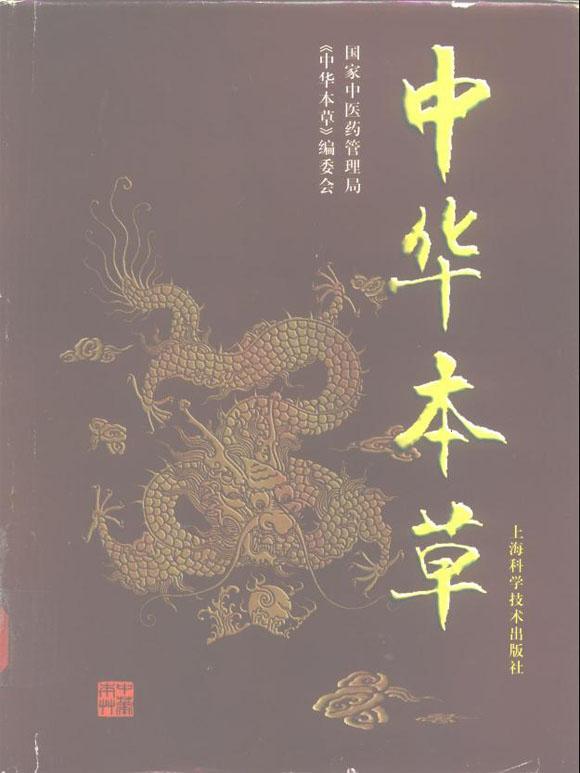 《中華本草》