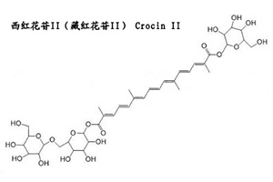 西红花苷II(藏红花苷II) Crocin II