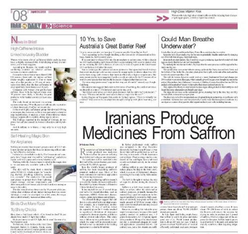 伊朗日报:伊朗人使用藏红花生产治疗老年痴呆症和抑郁症的药物