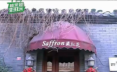 尋訪北京胡同里的西方菜