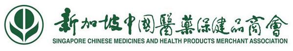 新加坡中國醫藥保健品商會
