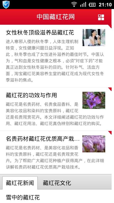 中國藏紅花網Android版 首頁