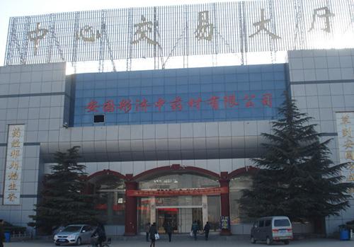 安國中藥材市場