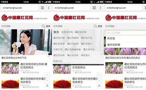 中國藏紅花網新版手機網站截圖