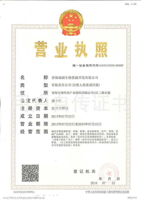 青海瑞湖生物資源開發有限公司營業執照
