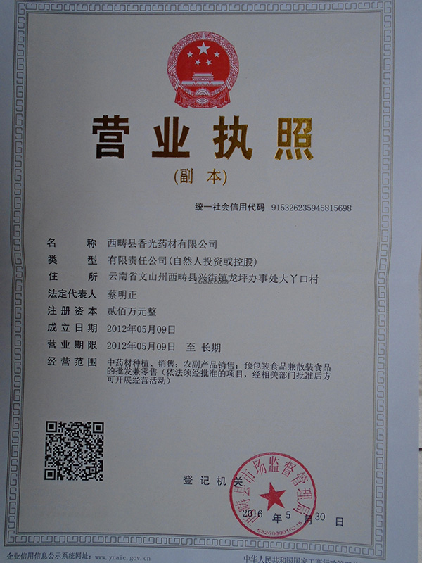西疇縣香光藥材有限公司營業執照