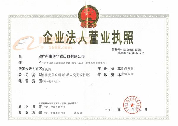 广州市伊华进出口有限公司营业执照