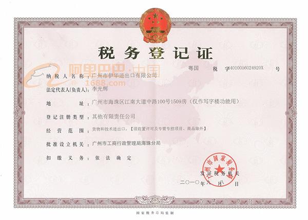 广州市伊华进出口有限公司税务登记证