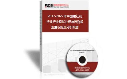 2017-2022年中國藏紅花行業行業現狀分析與投資規劃建議規劃分析報告