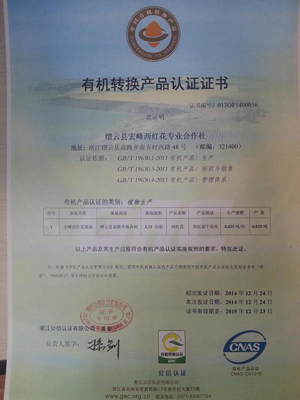 缙云县宏峰西红花专业合作藏红花有机认证证书