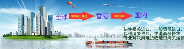 香港嘉速國際物流有限公司提供藏紅花進口清關服務