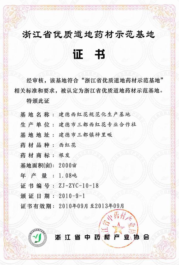 浙江省优质道地药材示范基地证书