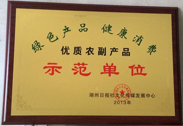 優質農副產品 示范單位榮譽稱號