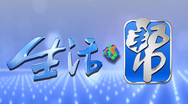 生活幫欄目Logo