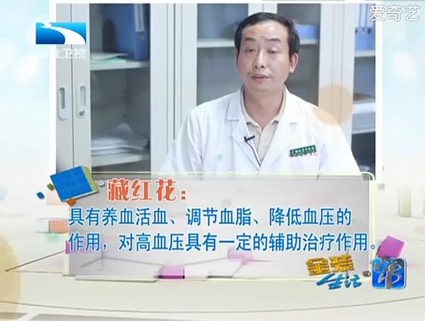 湖北中醫藥的主任藥師講解藏紅花的功效