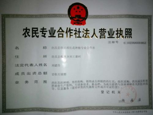 河南許昌縣珍亓西紅花種植專業合作社營業執照